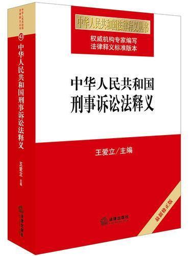 中华人民共和国刑事诉讼法释义(最新修正版)