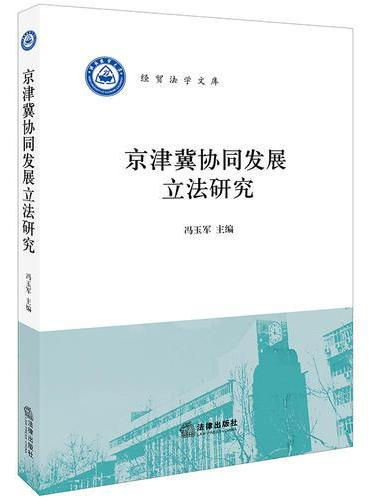 京津冀协同发展立法研究