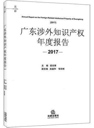 广东涉外知识产权年度报告(2017)