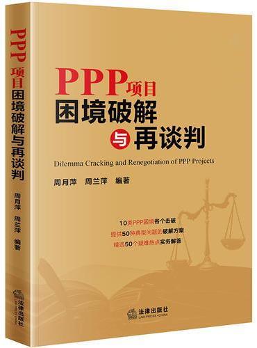 PPP项目困境破解与再谈判