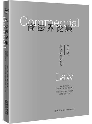 商法界论集(第2卷)期货法立法研究