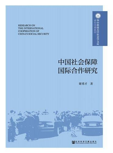 中国社会保障国际合作研究