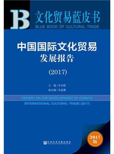 文化贸易蓝皮书:中国国际文化贸易发展报告(2017)
