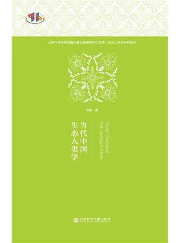 当代中国生态人类学