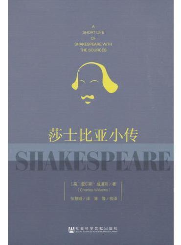 莎士比亚小传