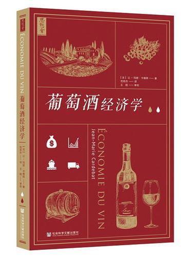 葡萄酒经济学