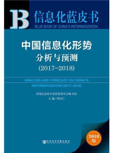信息化蓝皮书:中国信息化形势分析与预测(2017-2018)