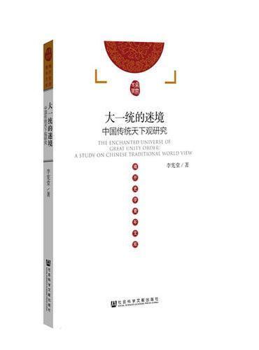 大一统的迷境:中国传统天下观研究