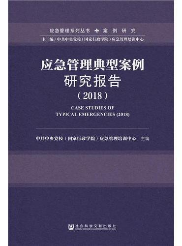 应急管理典型案例研究报告(2018)