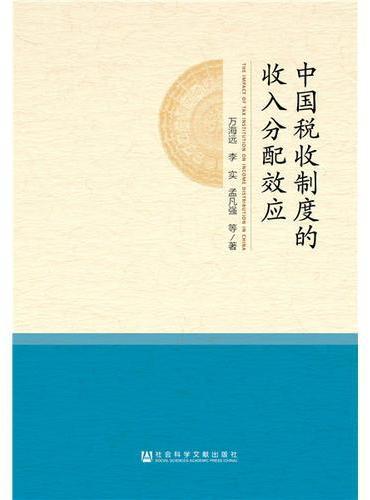中国税收制度的收入分配效应