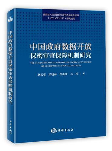 中国政府数据开放保密审查保障机制研究