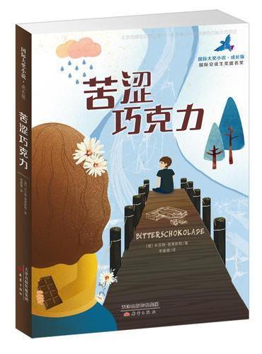 国际大奖小说·成长版——苦涩巧克力
