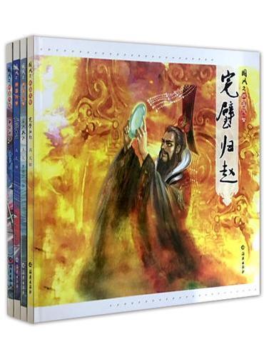 国风之战国风云(套装4册)