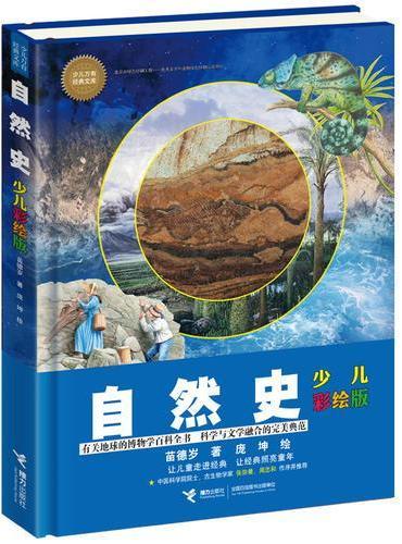 自然史:少儿彩绘版(少儿万有经典文库 )