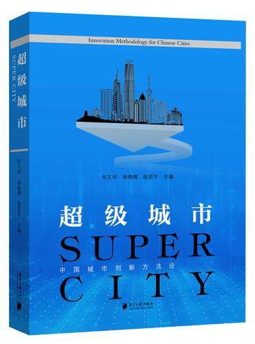 超级城市:中国城市创新方法论