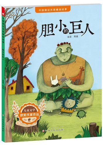 中国童话名家睡前故事-胆小的巨人