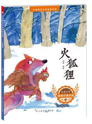 中国童话名家睡前故事-火狐狸