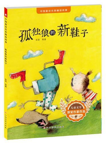 中国童话名家睡前故事-孤独狼的新鞋子