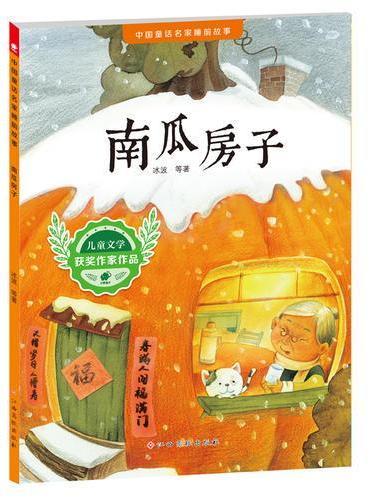 中国童话名家睡前故事-南瓜房子