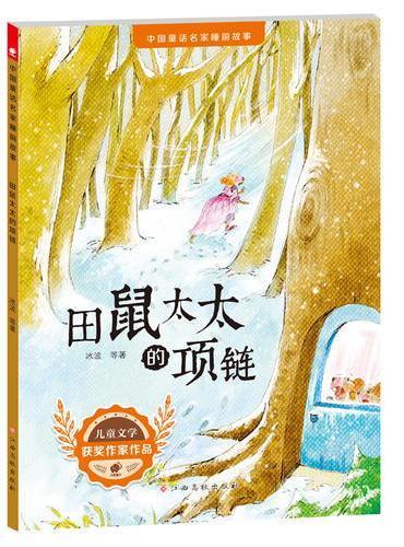 中国童话名家睡前故事-田鼠太太的项链