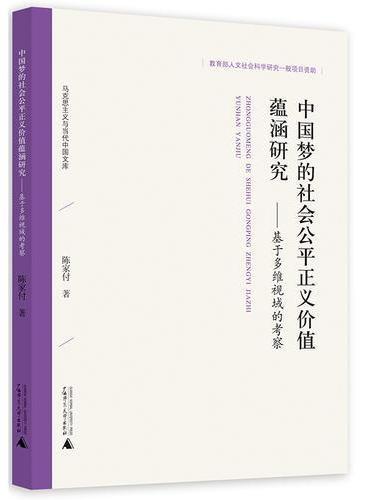 马克思主义与当代中国文库·中国梦的社会公平正义价值蕴涵研究:基于多维视域的考察