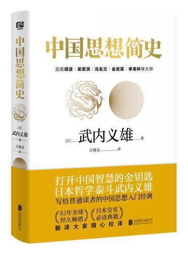 中国思想简史