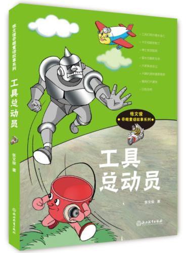 张文俊奇趣童话故事系列:工具总动员