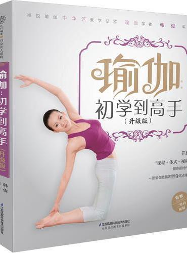 瑜伽:初学到高手(汉竹)(升级版)