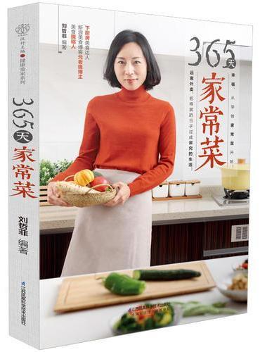 365天家常菜(汉竹)