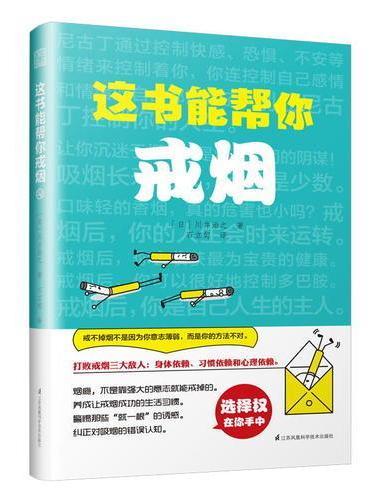 这书能帮你戒烟(想戒烟,看这一本书就够了)