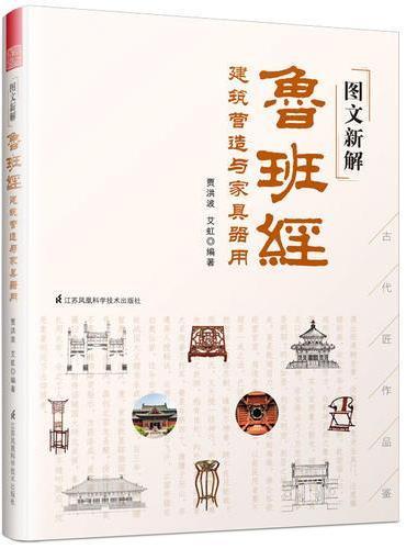 图文新解鲁班经  建筑营造与家具器用(中国古代匠作艺术品鉴)