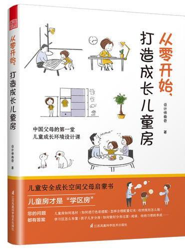 """从零开始,打造成长儿童房(儿童房才是Zui好的""""学区房"""")"""