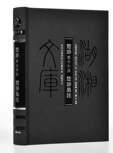 楚辞章句补注·楚辞集注甲编(湖湘文库)