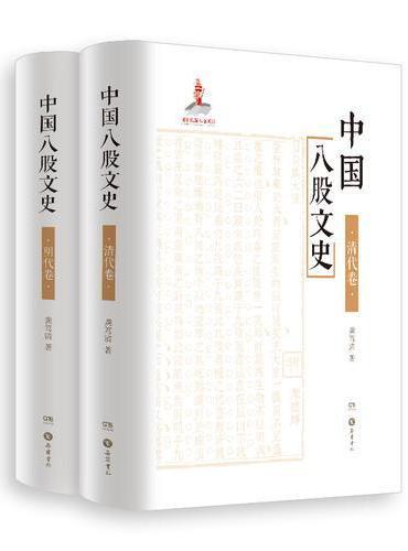 中国八股文史(全二册)