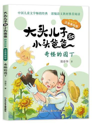 大头儿子和小头爸爸原著故事·奇怪的园丁(注音美绘版)