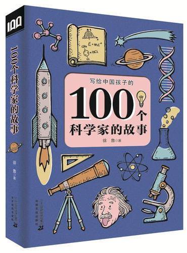 100个科学家的故事