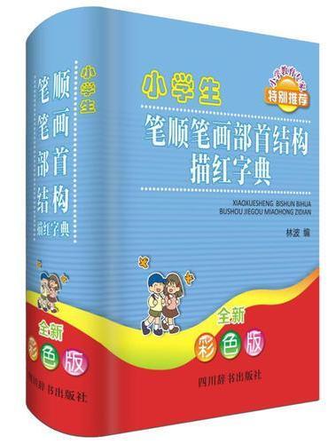 小学生笔顺笔画部首结构描红字典(全新彩色版)
