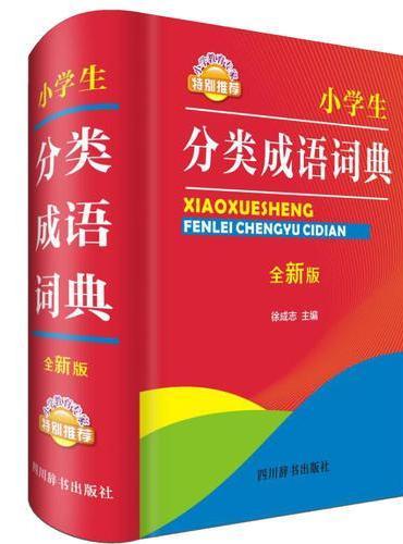 小学生分类成语词典(全新版)