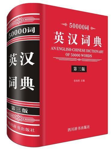 50000词英汉词典(第三版)