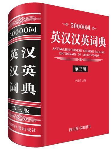 50000词英汉汉英词典(第三版)