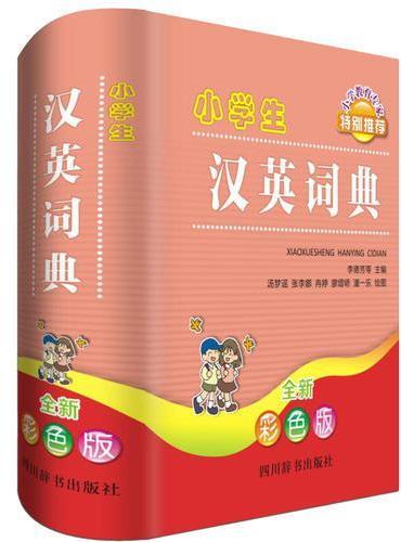 小学生汉英词典(全新彩色版)