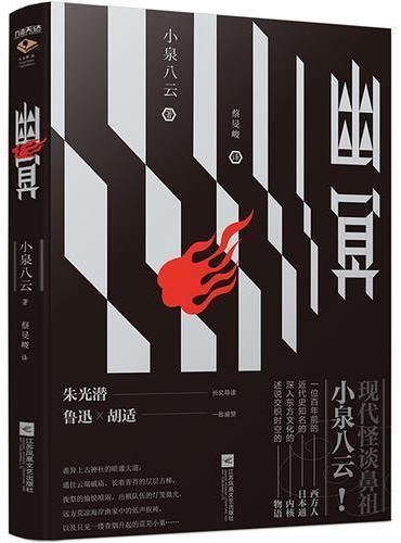 幽冥(日本怪谈小说开山大作)