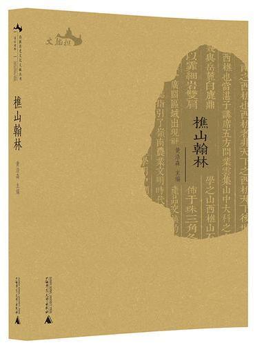 西樵历史文化文献丛书·樵山翰林