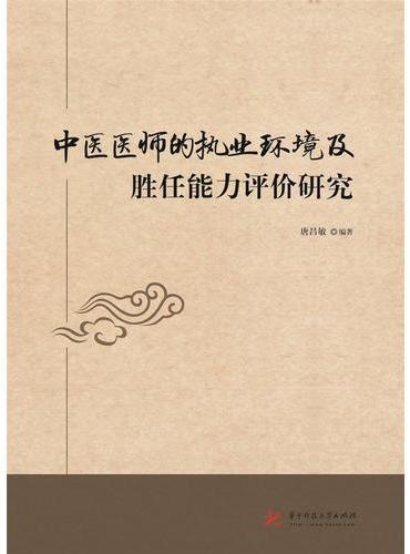 中医医师的执业环境及胜任能力评价研究