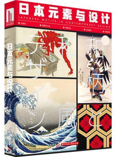日本元素与设计