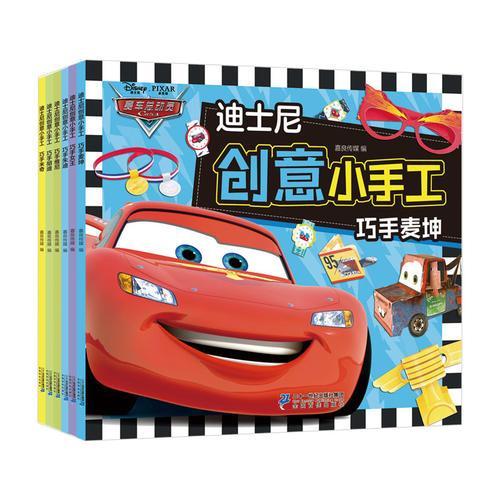 迪士尼创意小手工系列(共6册)巧手胡迪/巧手麦坤/巧手米奇/巧手女王/巧手维尼/巧手朱迪