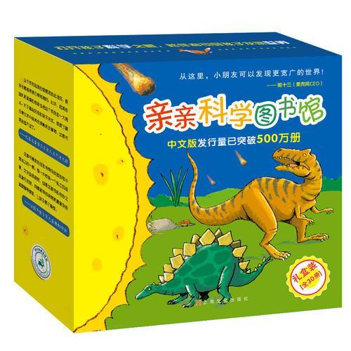 亲亲科学图书馆(5-7辑)(礼盒装共30册)