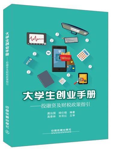 大学生创业手册——投融资及财税政策指引