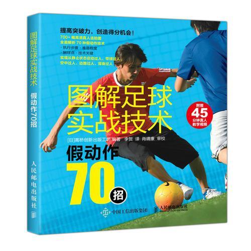 图解足球实战技术 假动作70招
