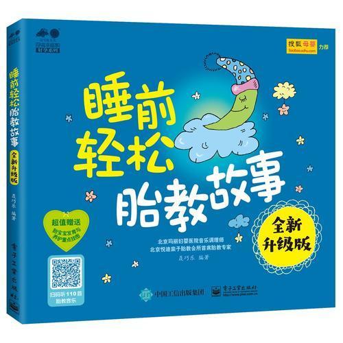 睡前轻松胎教故事(全新升级版)